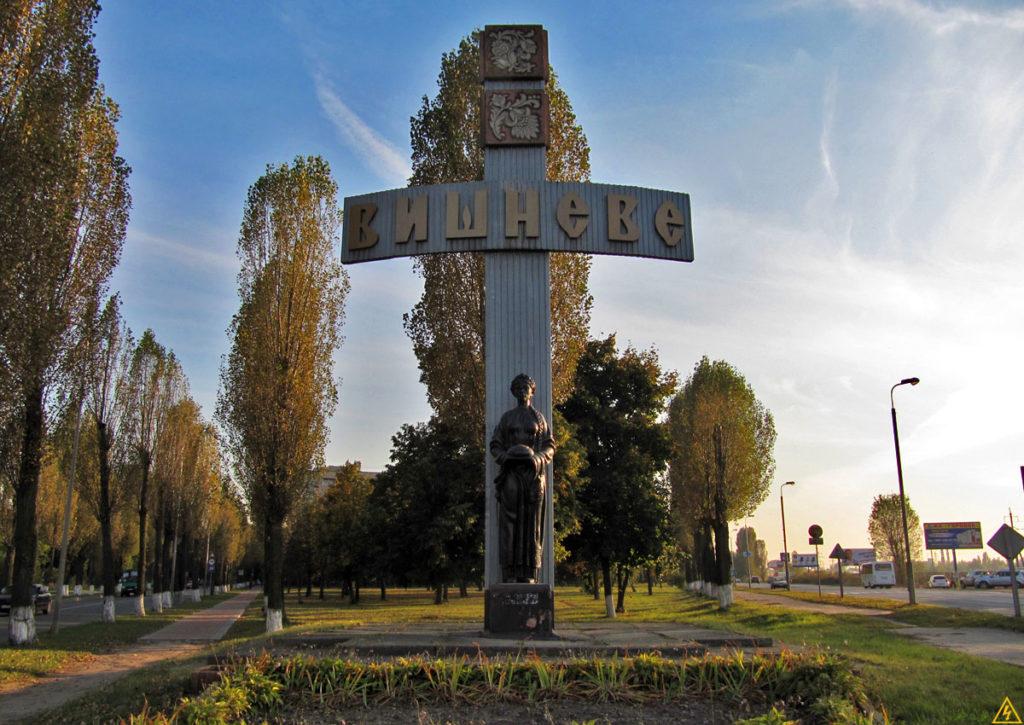 Город Вишнёвое