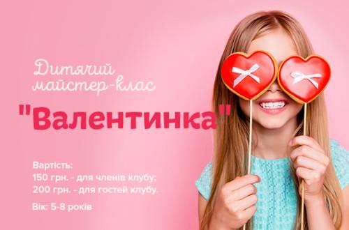 Детский мастер-класс «Валентинка»