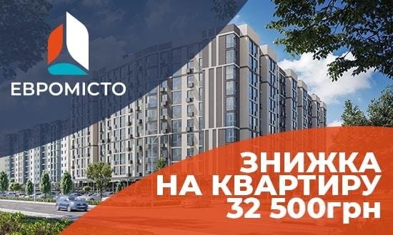 ЖК «Евромiсто» дарує знижки на квартири.