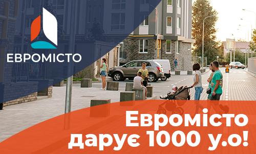 Евромисто дарит 1000 у.е.!