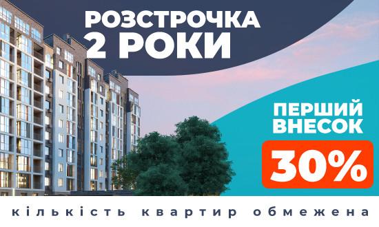 Найвигідніша пропозиція купівлі щасливих квартир!