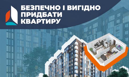 Купуйте вигідніше – продаж квартир на етапі будівництва!
