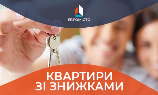 Квартири зі знижками до 87500 грн!