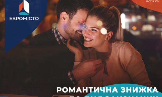 Романтична знижка для закоханих