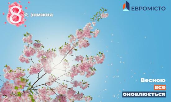З весною Тебе